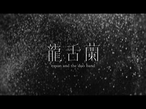 《龍舌蘭》TEQUILA 陳奕迅 eason and the duo band [Official MV]