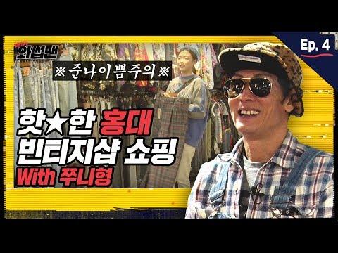 [와썹맨] ep4. 홍대 빈티지샵에서 같이 쇼핑해봐썹   박준형&홍대피플