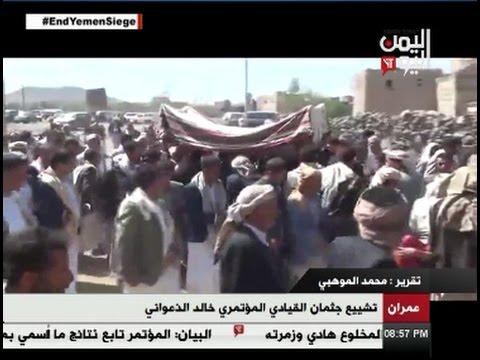 تشييع جثمان القيادي المؤتمري في محافظة عمران خالد الذعواني 25 - 04 - 2017