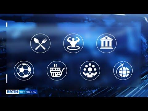 Какие ярославские организации выйдут на работу с 16 мая, узнали «Вести»