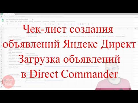 Чек-лист создания объявлений Яндекс Директ | Загрузка объявлений из Excel в Direct Commander