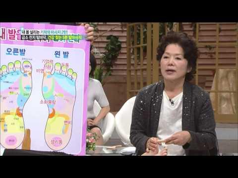 기분 좋은 날 - 국내 1호 발 마사지 전문가의 발 마사지 비법 전격 공개!, #03 20131011