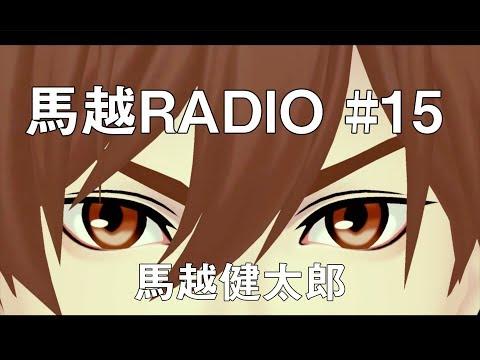 馬越RADIO#15 / 馬越健太郎
