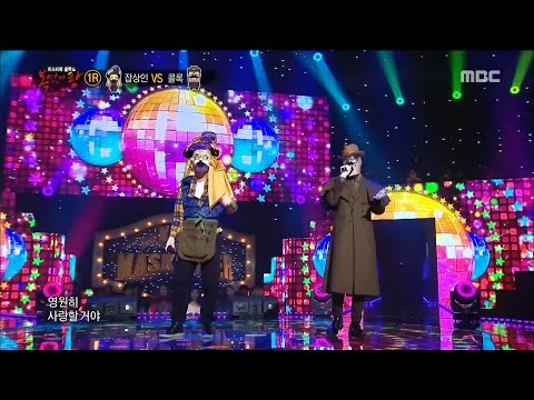 [King of masked singer] 복면가왕 스페셜 - (full ver) Gong Hyeong Jin & Kyu hyun -  Blissful Confession