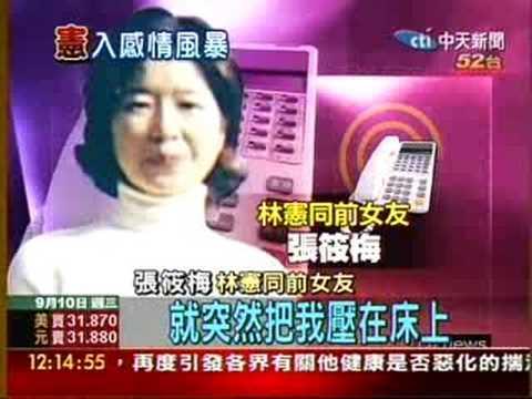 打扁律師林憲同 遭前女友指控施暴