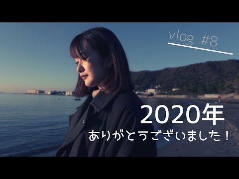 【vlog#8】2020年、今年もありがとうございました。