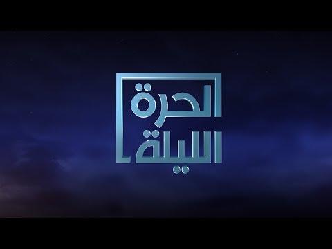 #الحرة_الليلة - دراسة ترجح دور إيران بنشر أكاذيب عبر الانترنت