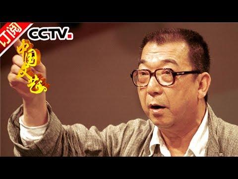 《中国文艺》 20170610 向经典致敬 本期致敬人物——导演 编剧 郭宝昌 | CCTV-4