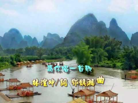李大媽vs為你唱一首歌-蕃茄姑娘蕭孋珠1981中國民謠及1975楓紅層層