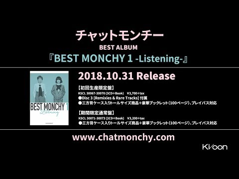 チャットモンチー 「BEST MONCHY 1 -Listening-」-Digest Movie-