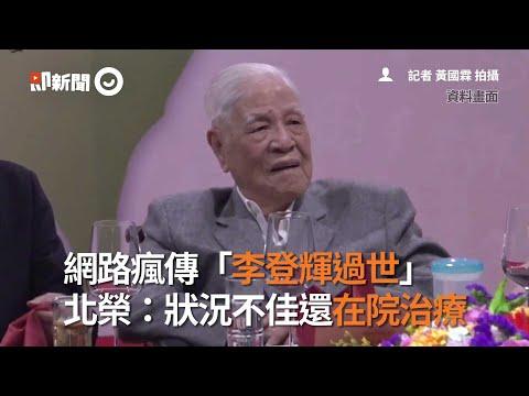 網路瘋傳「李登輝過世」 台北榮總:狀況不佳還在院治療 |政治|肺炎|看新聞