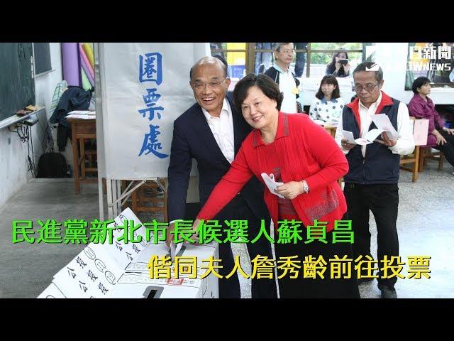影/民進黨新北市長候選人蘇貞昌投票