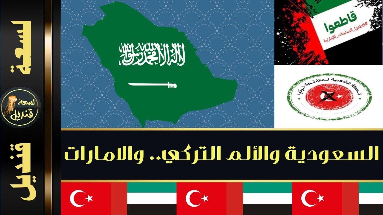 بسبب السعودية قاطعوا الامارات.. صراخ على قدر الألم التركي