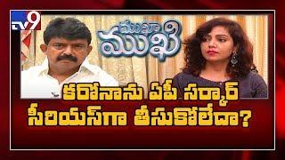 Mukha Mukhi With Perni Nani- Full episode..