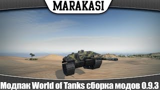 Превью: Модпак World of Tanks сборка модов 0.9.3
