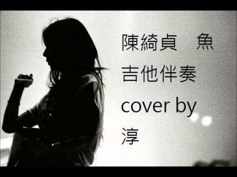 陳綺貞  魚  吉他伴奏cover