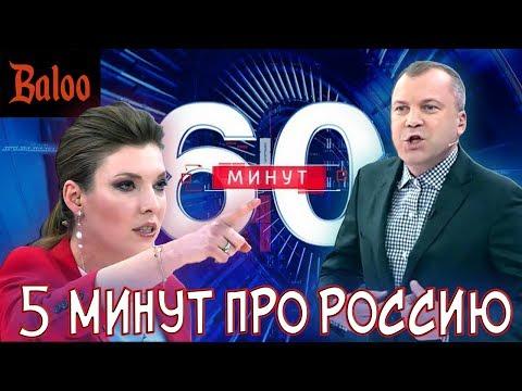 ПРОВОКАЦИЯ НА ПЕРЕДАЧЕ СКАБЕЕВОЙ «60 МИНУТ». ПРИШЛОСЬ ОБСУЖДАТЬ ПРОБЛЕМУ РОССИИ photo