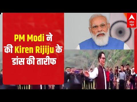 PM Modi ने की Kiren Rijiju के डांस की तारीफ | अरूणाचल में थिरके किरेन रिजिजू | Viral Video