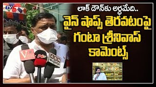 Ganta Srinivasa Rao comments on YS Jagan Government..