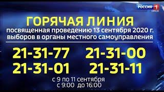 В Омской области заработала горячая линия по предстоящим выборам