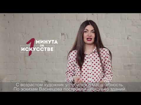 Васнецов - серия 7 photo