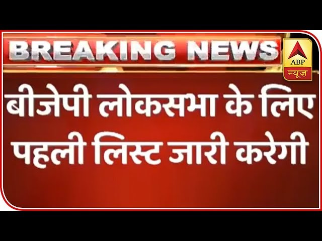 BJP Likely To Release First List Of Lok Sabha Candidates Today At 7 PM   ABP News