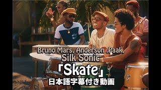 【和訳】Bruno Mars, Anderson .Paak, Silk Sonic「Skate」【公式】