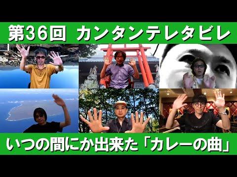 ゲスト:カーリングシトーンズ / 第36回 いつの間にか出来た「カレーの曲」『カンタンテレタビレ』