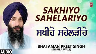 SAKHIYO SAHELARIYO – BHAI AMAN PREET SINGH (SHIMLA WALE)
