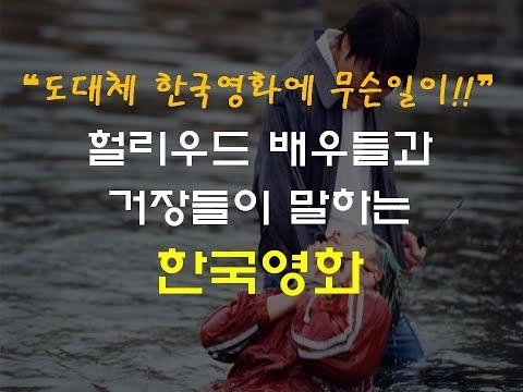 (해외반응) 헐리우드배우, 영화감독들이 말하는 한국영화는 미쳤다.