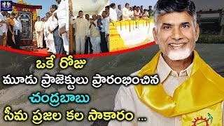 A.P CM Chandrababu Naidu Inaugurates 3 Irrigation Projects  in One Day | TFC NEWS