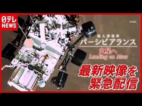 「火星」の最新映像! NASAが公開 無人探査車『パーシビアランス』からの映像