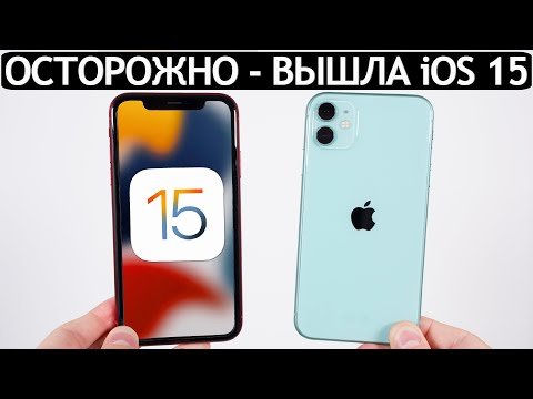 ВНИМАНИЕ❗️iOS 15 на iPhone 11. Сравнение c iOS 14.8, ТЕСТ БАТАРЕИ. Что нового? Обновлять iPhone 11?