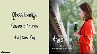 Savina & Drones (사비나앤드론즈) - Glass Bridge (하백의 신부 2017 OST Part 2) (English Lyrics)
