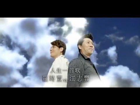 羅時豐VS江志豐-人生一首歌【三立8點檔『牽手』片頭曲】(官方完整版MV)