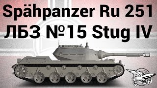 Spähpanzer Ru 251 - ЛБЗ №15 на Stug IV