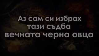 Ахат - Черната овца (текст)