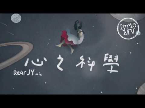 容祖兒 Joey Yung & Dear Jane《心之科學 (Dear JY Mix)》[Lyric MV]
