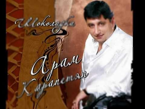 Арам Карапетян -