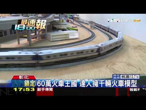 60萬火車王國 達人擁千輛火車模型