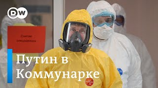 Коронавирус: Путин больнице