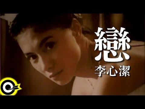 李心潔-戀 (官方完整版MV)
