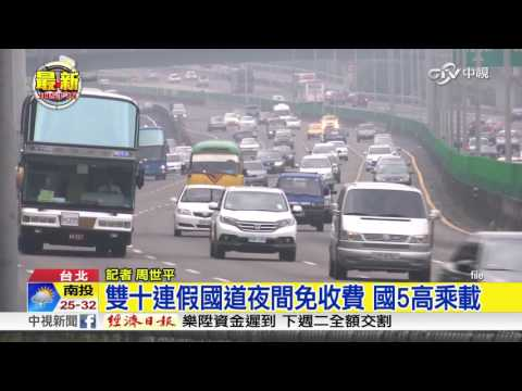 雙十連假國道夜間免費 國5高乘載管制│中視新聞 20161001