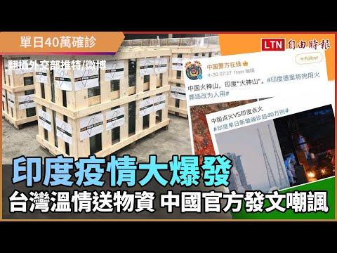 印度疫情大爆發 台灣溫情送物資 中國官方發文嘲諷