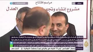 غزة.. حفل افتتاح مشروع إنشاء مجمع قصر العدل في مدينة الزهراء بحضور ...