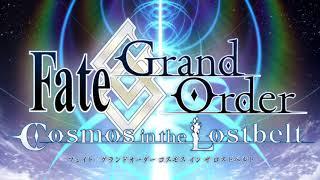 【FGO】Fatal Battle【30分耐久】-Cosmos in the Lostbelt-
