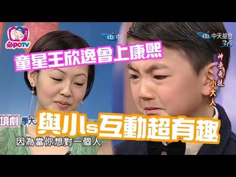 《必po娛樂》童星王欣逸曾上康熙 與小s互動超有趣