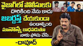 Actor Dawood regrets doing Jabardasth skit with Hyper Aadi..