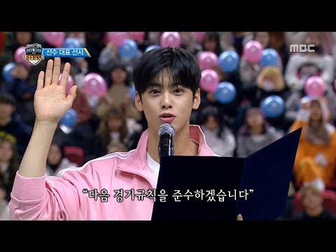 [HOT] the captain's oath, 설특집 2019 아육대 20190205