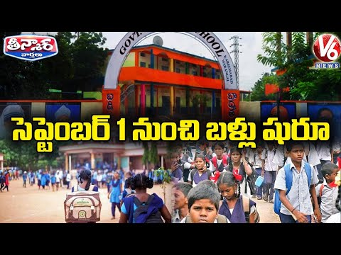 Schools, colleges to reopen from September 1 in Telangana